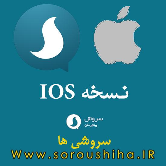 دانلود نرم افزار IOS پیام رسان سروش